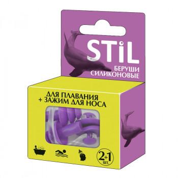 Беруши силиконовые STIL для плавания с зажимом для носа